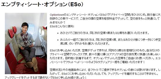エアアジア   Optiontown   エンプティ・シート・オプション(ESo)