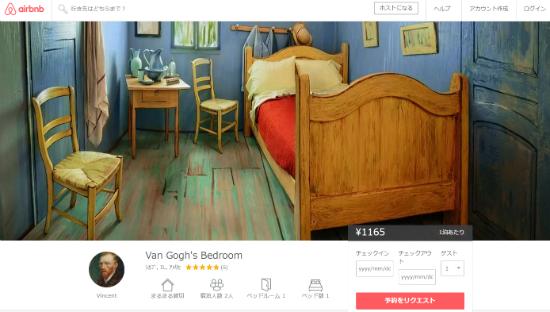 Van Gogh s Bedroom   借りられるアパート   シカゴ