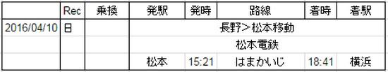 0410予定_01
