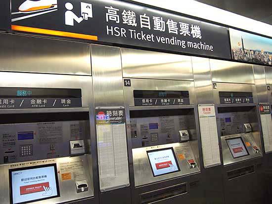 新幹線の切符売場