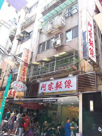 阿宗麺線外観